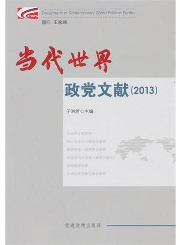 当代世界政党文献(2013)
