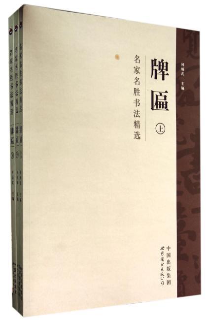 名家名胜书法精选 牌匾(上中下册)