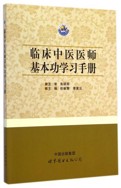 临床中医医师基本功学习手册