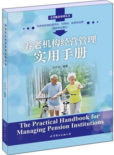 养老机构经营管理实用手册