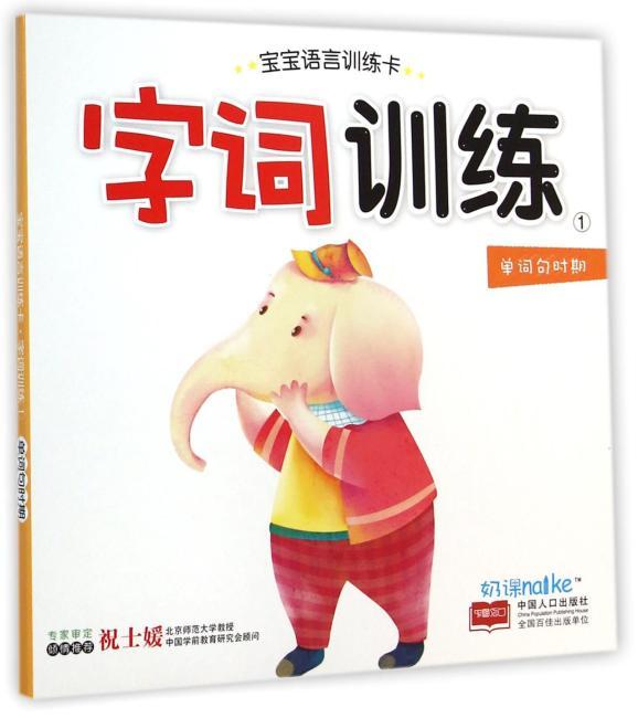 字词训练①-宝宝语言训练卡