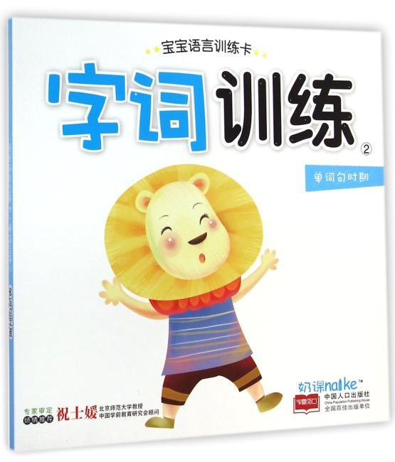 字词训练②-宝宝语言训练卡