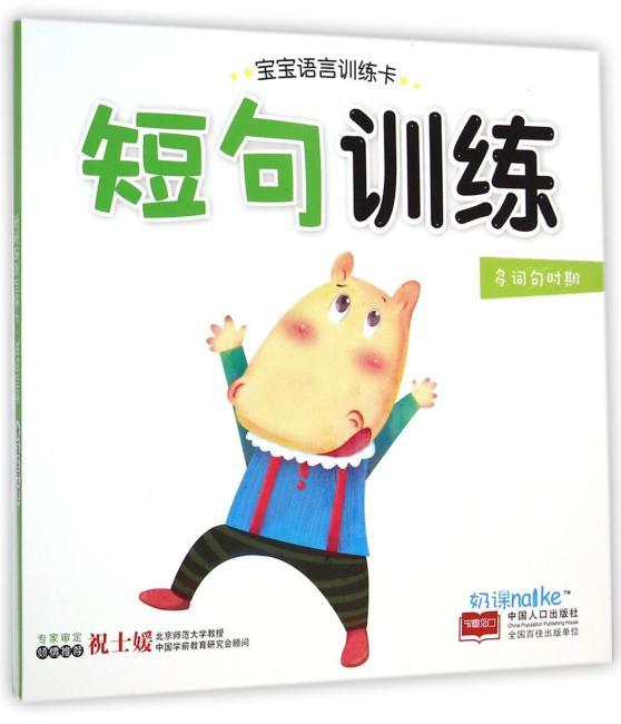 短句训练-宝宝语言训练卡
