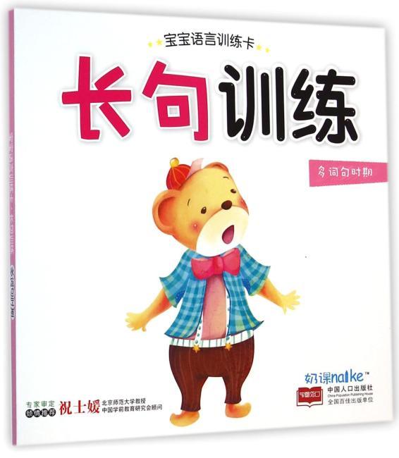 长句训练-宝宝语言训练卡