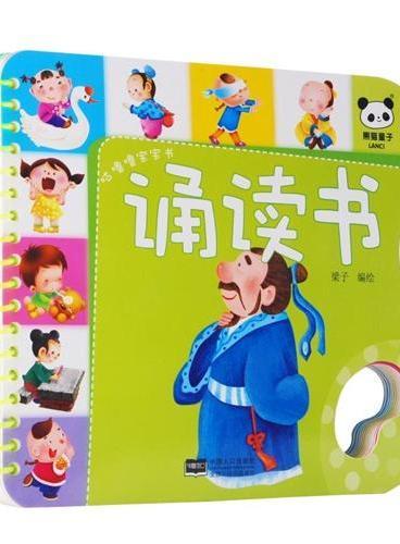 诵读书-咕噜噜宝宝书