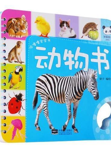 动物书-咕噜噜宝宝书