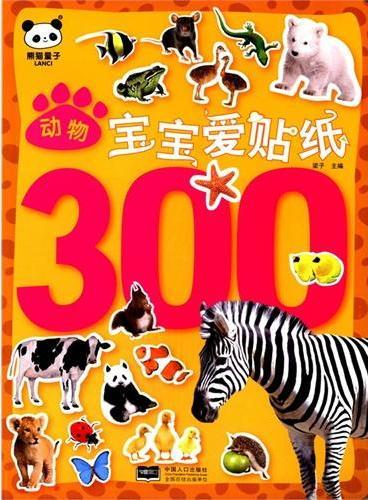 动物-宝宝爱贴纸300