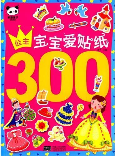 公主-宝宝爱贴纸300