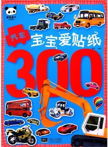 汽车-宝宝爱贴纸300