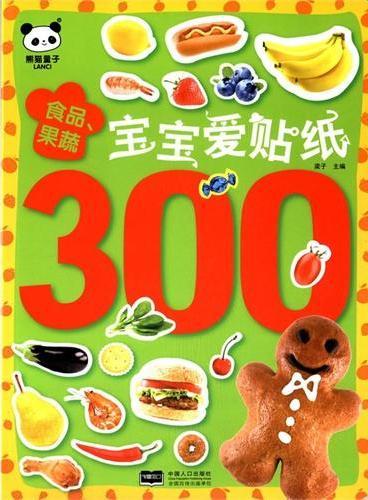 食品、果蔬-宝宝爱贴纸300
