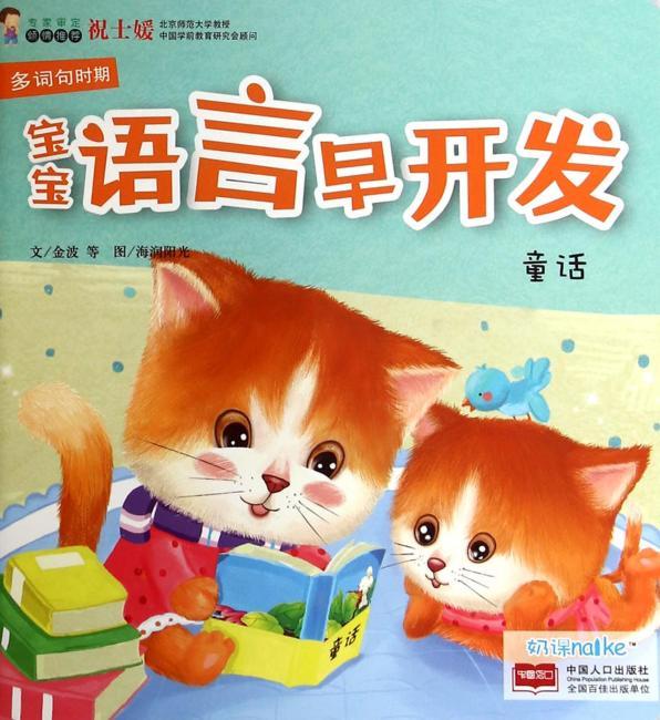 童话-宝宝语言早开发