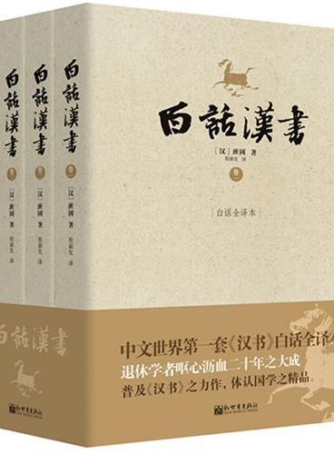 白话汉书(全四册)