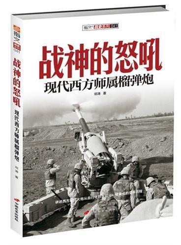 战神的怒吼2:现代西方师属榴弹炮
