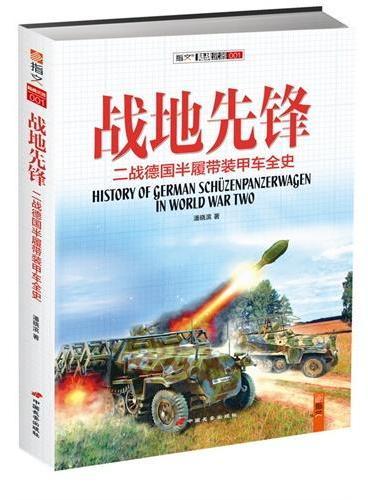 战地先锋 : 二战德国半履带装甲车全史