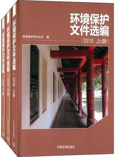环境保护文件选编2010 (上中下册)