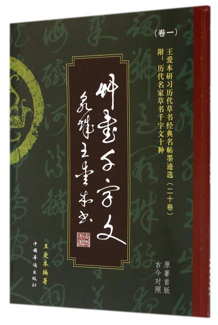 王爱本研习历代草书经典名帖墨迹选(卷一)《草书千字文》