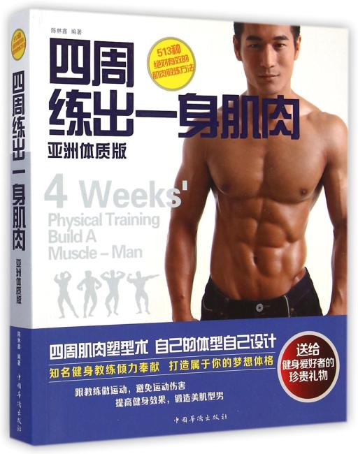 四周练出一身肌肉