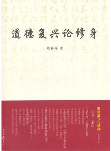 《道德复兴论修身》(2014版)