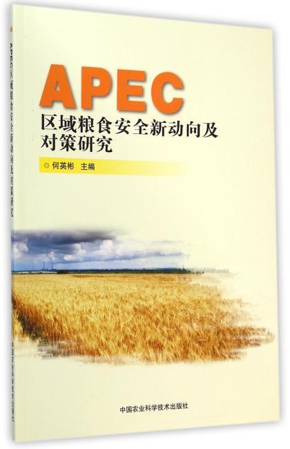 APEC区域粮食安全新动向及对策研究