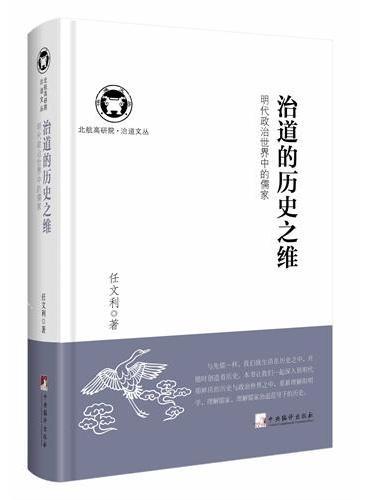 治道的历史之维:明代政治世界中的儒家