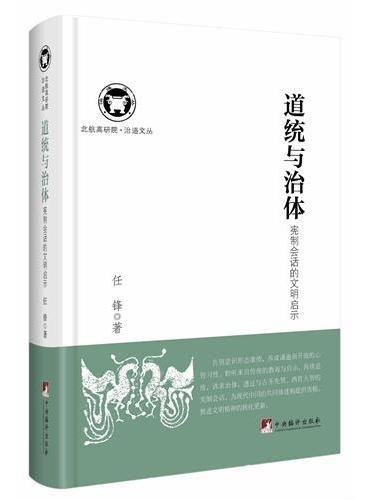 道统与治体:宪制会话的文明启示