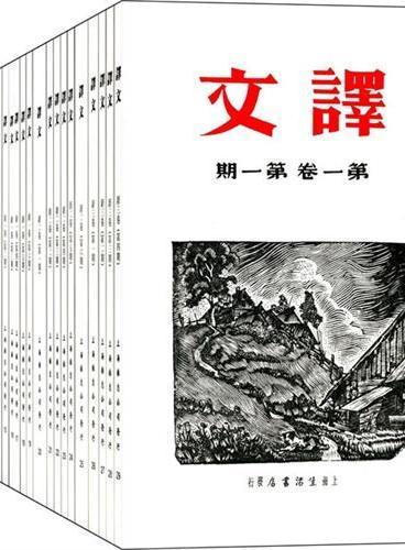 鲁迅矛盾主编《译文》(全二十九册)