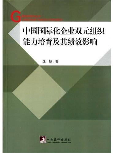 中国国际化企业双元组织能力培育及其绩效影响