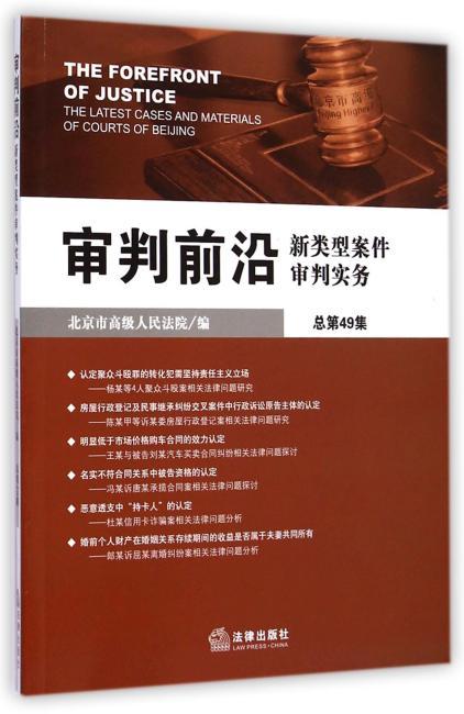 审判前沿:新类型案件审判实务(总第49集)