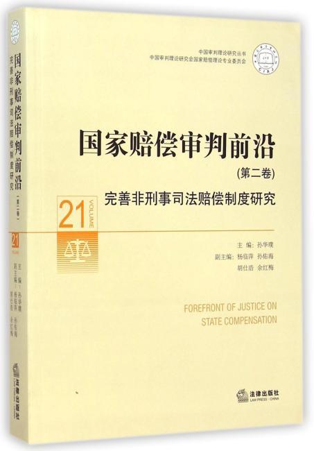 国家赔偿审判前沿(第二卷):完善非刑事司法赔偿制度研究