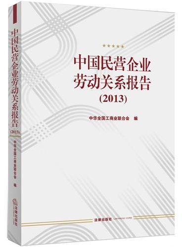 2013年中国民营企业劳动关系报告