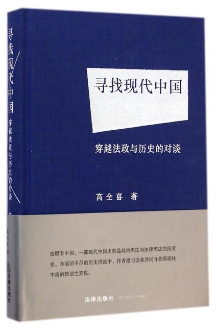 寻找现代中国:穿越法政与历史的对谈