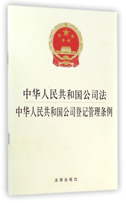 中华人民共和国公司法 中华人民共和国公司登记管理条例