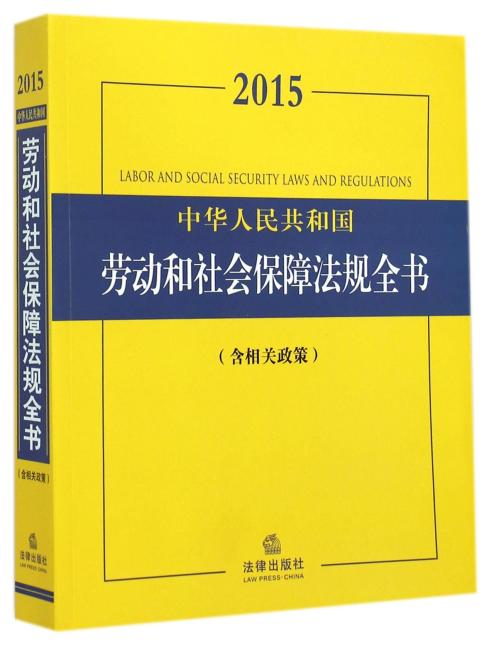 2015中华人民共和国劳动和社会保障法规全书(含相关政策)