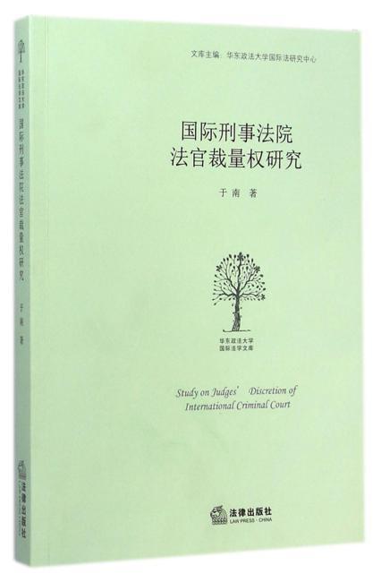 国际刑事法院法官裁量权研究