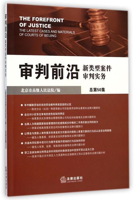 审判前沿:新类型案件审判实务(总第50集)