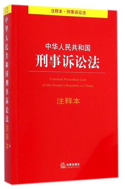 中华人民共和国刑事诉讼法注释本(根据最新《刑事诉讼法》相关司法解释修订)