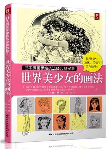 日本漫画手绘技法经典教程6:世界美少女的画法