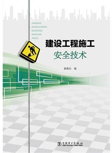 建设工程施工安全技术