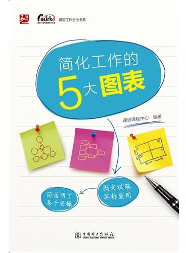 课思工作方法书系:简化工作的5大图表