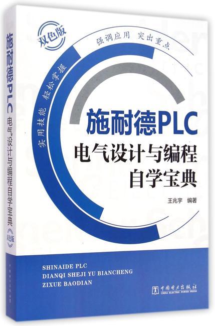 施耐德PLC电气设计与编程自学宝典