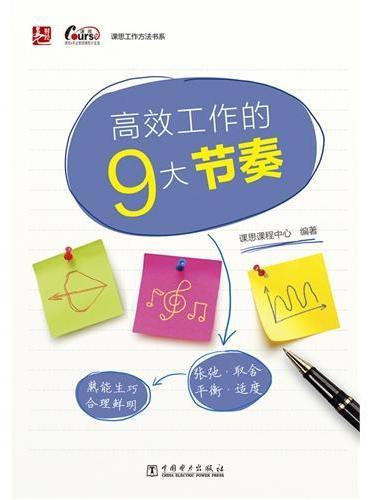 课思工作方法书系:高效工作的9大节奏