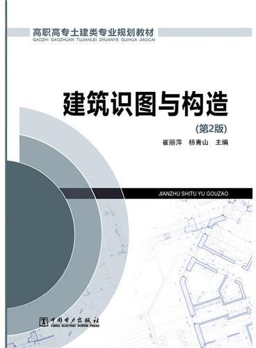 高职高专土建类专业规划教材 建筑识图与构造  第2版