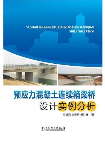 预应力混凝土连续箱梁桥设计实例分析