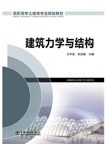 高职高专土建类专业规划教材 建筑力学与结构