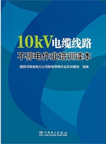 10kV电缆线路不停电作业培训读本
