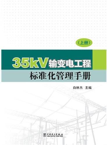 35kV输变电工程标准化管理手册(上、下册)