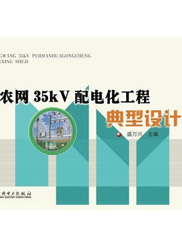 农网35kV配电化工程典型设计