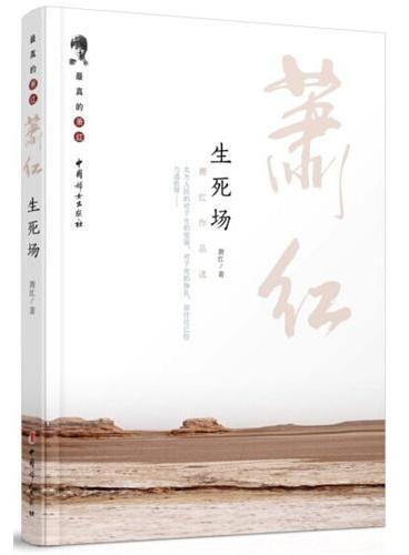 生死场——萧红作品选