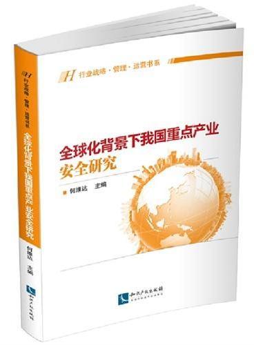 全球化背景下我国重点产业安全研究
