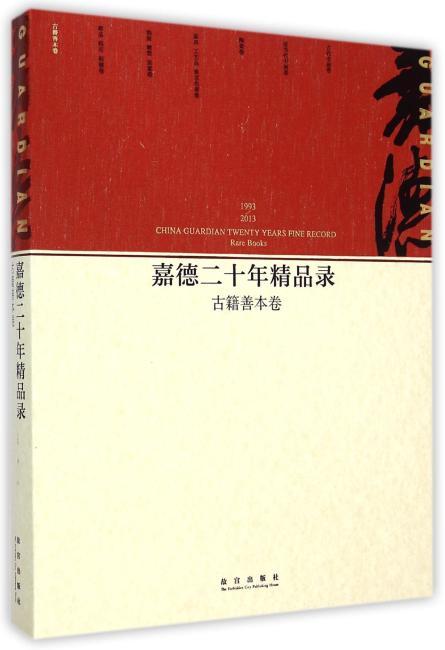嘉德二十年精品录 古籍善本卷